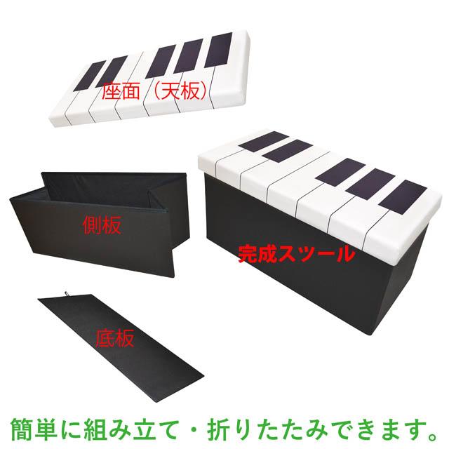 音楽雑貨 音楽グッズ スツールボックス ピアノ鍵盤