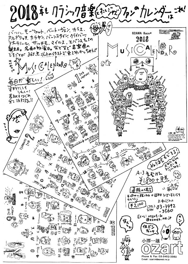 Ozart ミュージックカレンダー 小澤一雄 音楽雑貨 音楽グッズ