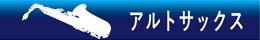 ����ȥ��å��� alto sax ���ڻ���