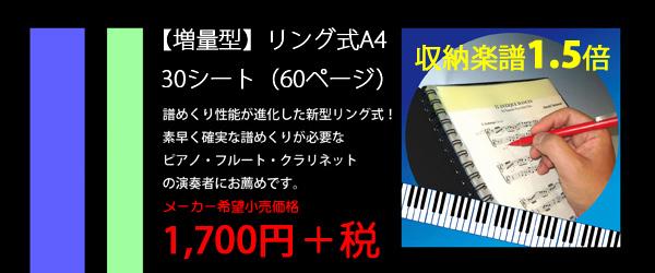 【増量型】バンドファイル リング式A4版 収納楽譜を1.5倍にした増量型リング式! 楽譜数の多いコンサートに最適。