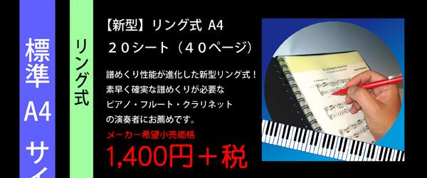 【新型】バンドファイル リング式A4版 譜めくり性能が進化した新型リング式! 素早く確実な譜めくりが必要なピアノ・フルート・クラリネットの演奏者にお薦めです。
